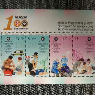 St John 100 Anniversary 香港聖約翰救傷隊百周年紀念 郵票 Stamp
