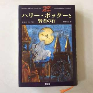 """Novel import """"HARRY POTTER AND THE PHILOSOPHER'S STONE"""" by J.K.Rowling -Japanese Language version."""
