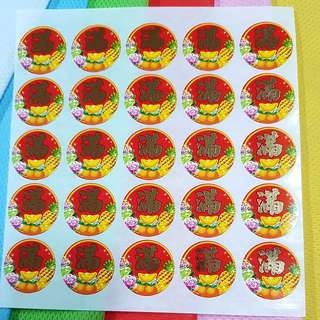 CNY Stickers ↪ 满, 吉 💱 $0.80 Each Sheet (25 Round Pieces)/ $6.50 for 10 sheets