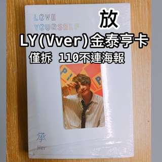 LY V ver 金泰亨小卡
