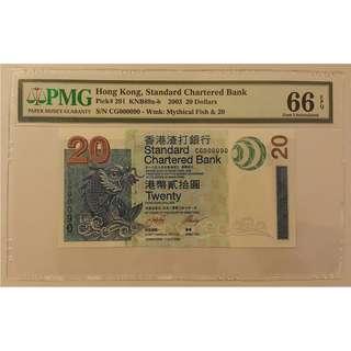 渣打銀行 2003 $20 (渣打舊版鯉魚 趣味 拾位號 柒拾號) S/N: CG000070 - PMG 66 EPQ Gem Unc
