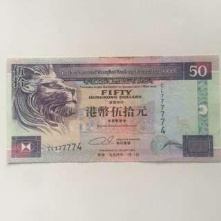 1994年匯豐$50