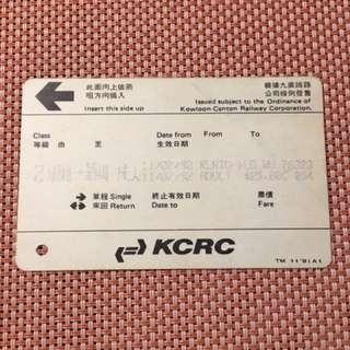 KCR 羅湖單程票