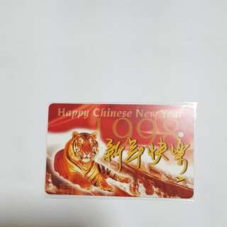 MRT Card - Happy CNY 1998