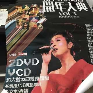 楊千嬅poster