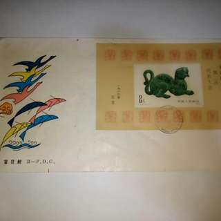 Beijing Collectable Stamp