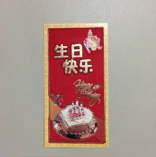 Birthday Red Packet