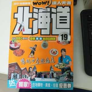 北海道 旅遊書 wow!