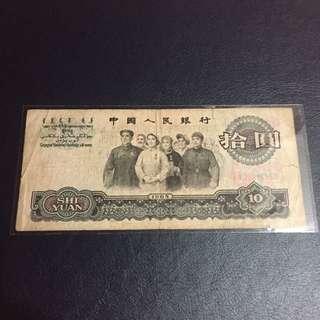 第三版人民幣$10中品