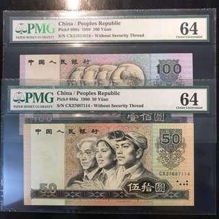 ⭐️ 8050, 80100! 1980 China 🇨🇳 50 Yuan & 100 Yuan, 2 Pcs Lot Both CX Prefix PMG 64 ⭐️ Most Sought After 1980 50 Yuan! 八零伍零、八零壹佰