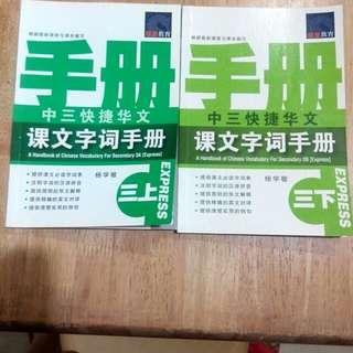 S3 Express Chinese Handbook