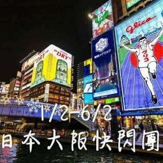 📣📣📣Lovely_YanYan_Shop黎緊會係1/2-6/2飛去日本為大家搜攞不同既物品,大家有咩需要都可以搵我 ,我地會不停放上黎俾大家睇,你地要密切留意我地專頁😉😉😉