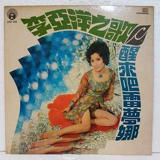 李亚萍 - 醒来吧! 雷梦娜 Vinyl Record