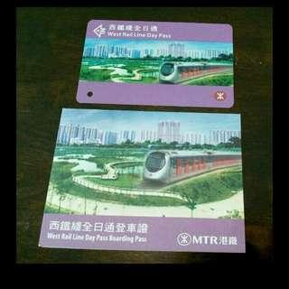 地鐵車票~西鐵綫全日通連登車證
