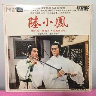 鄭少秋 陸小鳳 黑膠唱片 Adam Cheng Vinyl Record Cantopop Cantonese
