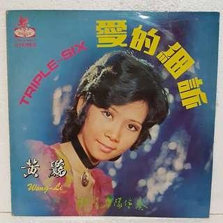 黄鹂 - 爱的细诉 Vinyl Record