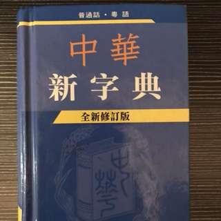 中華 新字典