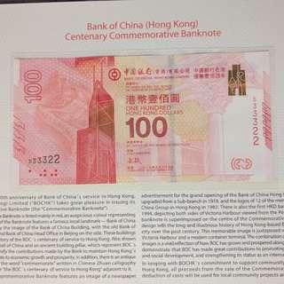 中國銀行百年華誕紀念鈔票2017