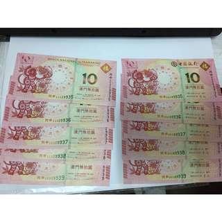 澳門12生肖鈔 猴 雞 各10張 共20張 尾4數字相同