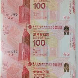 中國銀行百年華誕紀念鈔三連張2017