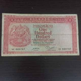 1981年匯豐銀行$100雙英文字母