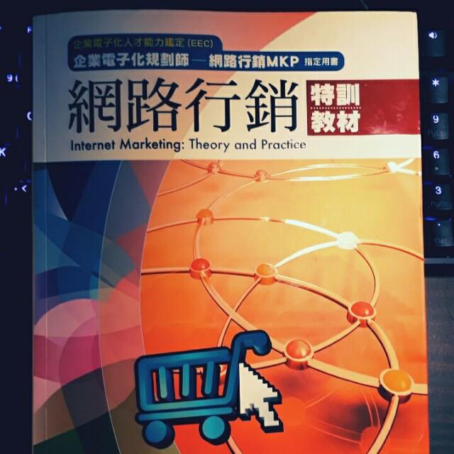 網路行銷 特訓教材