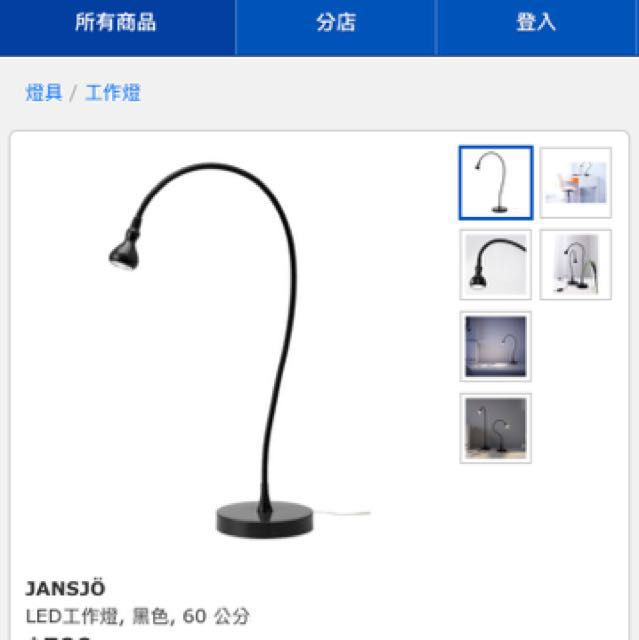 Ikea JANSJÖ LED工作燈, 黑色, 60 公分