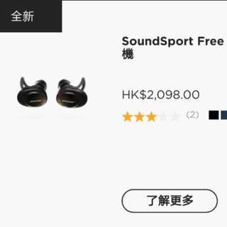【全新行貨】** 5% Off Bose Soundsport Free