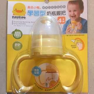 Piyo Piyo 黃色小鴨學習奶瓶握把