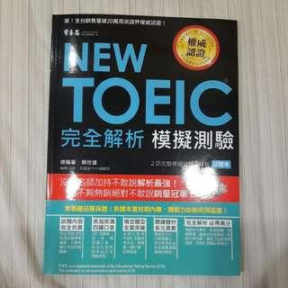 常春藤 NEW TOEIC 新多益 完全解析 模擬測驗 模擬試題