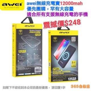 awei無線充電寶最部款1200mah