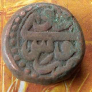 Dam - Akbar (Urdu Zafar Qarin) (1585-1607) MUGHAL - Beautiful vintage Copper Coin Medieval Islamic Persian ( 400 - 200 Years old ) india si13