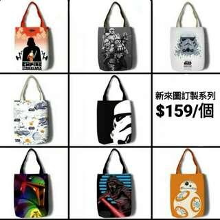 $159/個 布袋 來圖訂製 tote bag shoulder bag star wars 星球大戰