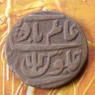 BENGAL PRESIDENCY -  1 Pice - Shah Alam II (1815-1829 ) Beautiful vintage Copper Coin Medieval Islamic Persian ( 400 - 200 Years old ) india si16
