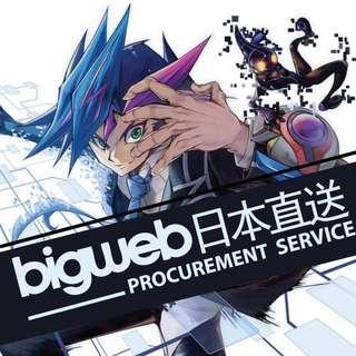BIGWEB _ Procurement Service