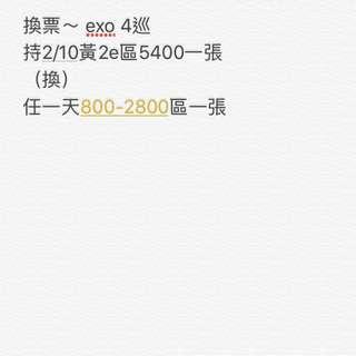 exo-原價讓票&換票