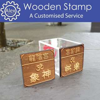 Wooden Stamps - Customised for a more Natural and Ancient way of stamping!