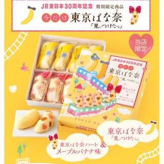 日本直送 菓子系列 東京限量JR版香蕉蛋糕 8個入 賀年禮盒