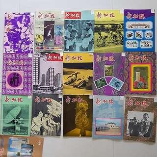 Vintage Singapore magazines