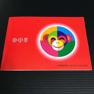 China Stamp - 2004-1 Zodiac Monkey Stamp Booklet 猴小本票