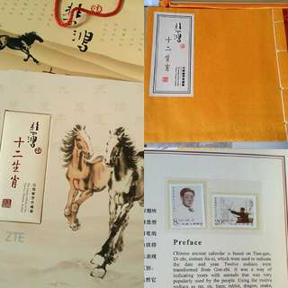 The Stamp Album Of The Twelve Chinese Zodiac ( PRC China )