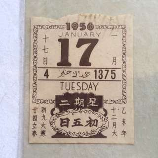 Vintage Old Calendar (> 60 years ago!)  - single piece dated 17th Jan 1956