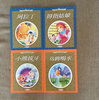 Chinese reader for pre school kids
