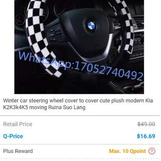 Steering cover (38cm selling cheap)