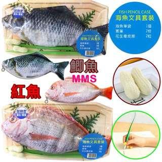 獨家發售 海魚文具套裝 仿真魚 造型 筆袋 紅魚 鯽魚 收納袋 花生橡皮擦 擦膠 原子筆