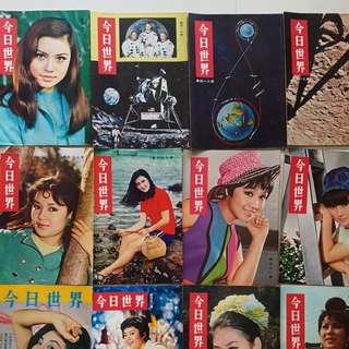 Vintage Magazine 今日世界