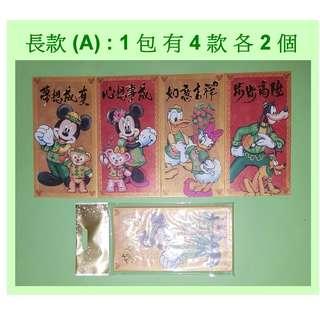 香港迪士尼 長款 (A) 利是封 利事封 每 1 包 有 4 款 各 2 個 共 8 個