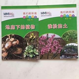 MMI Chinese Reader K2