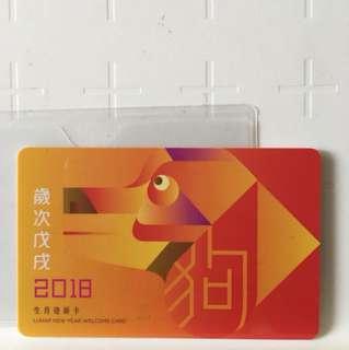 香港郵政 生肖迎新卡 🐶年 歳次戊戍 Hong Kong Post