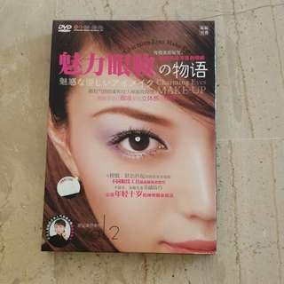 Charming Eyes Make-up Vol. 2 (DVD tutorial)